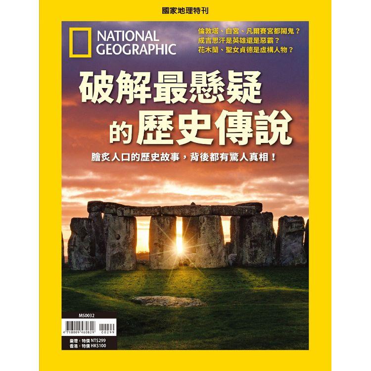 國家地理雜誌特刊:破解最懸疑的歷史傳說