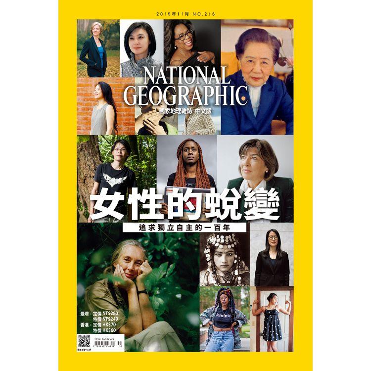 國家地理雜誌中文版11月2019第216期