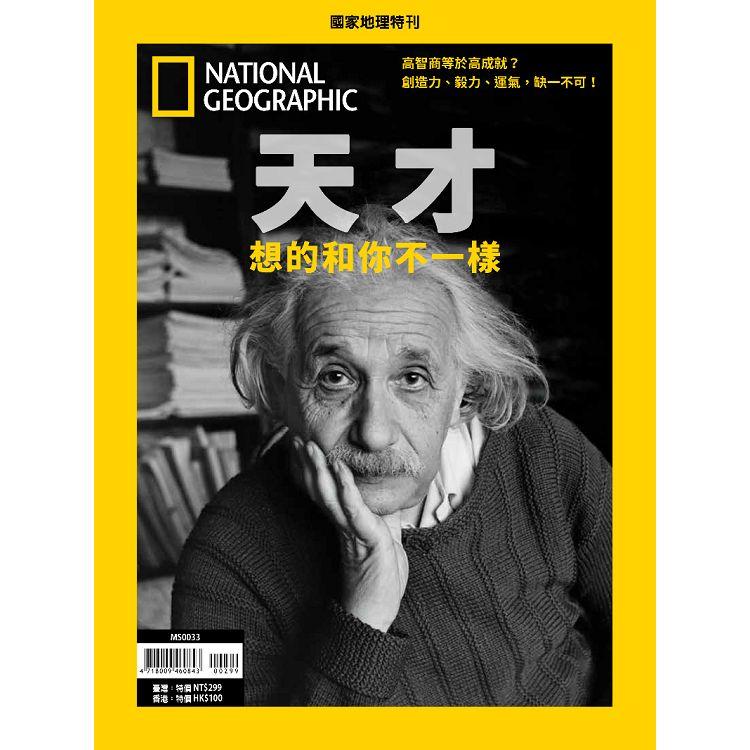 國家地理雜誌特刊:天才想的和你不一樣