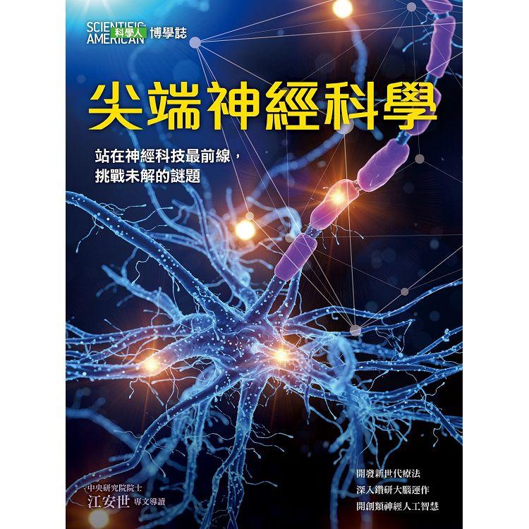 科學人博學誌-尖端神經科學