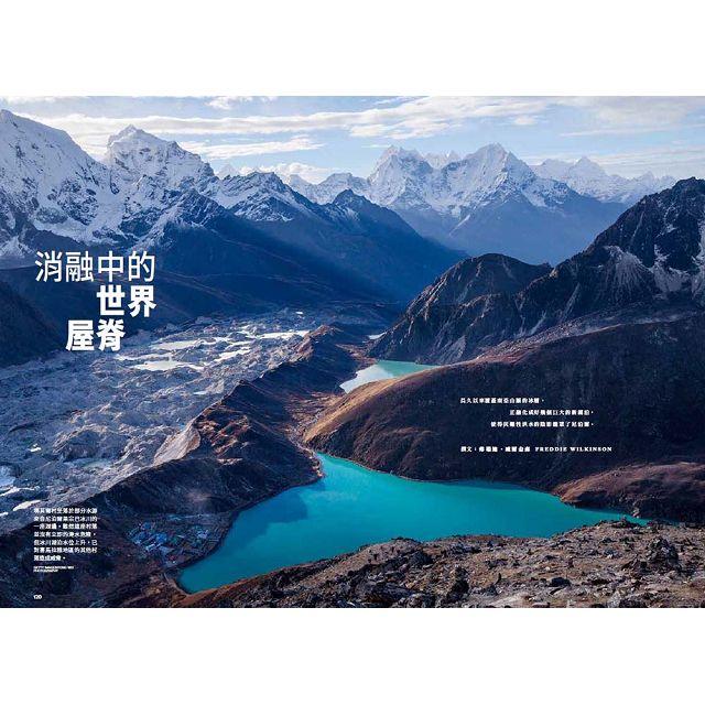 國家地理雜誌中文版12月2019第217期