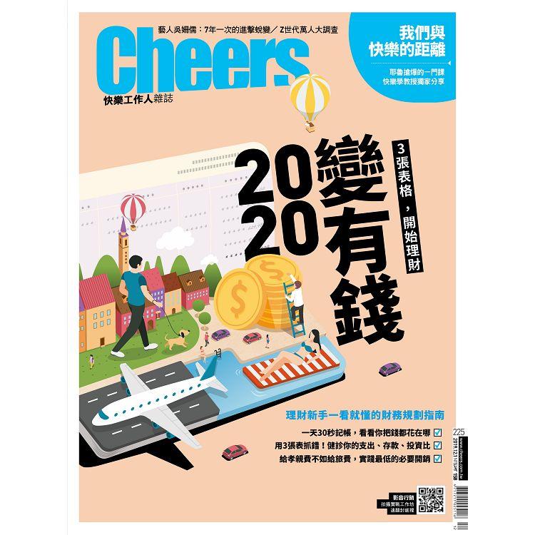 CHEERS快樂人12-01月2019第225期