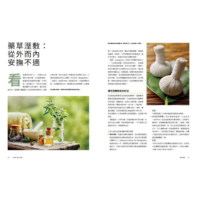 國家地理雜誌特刊:藥用植物舒緩百科