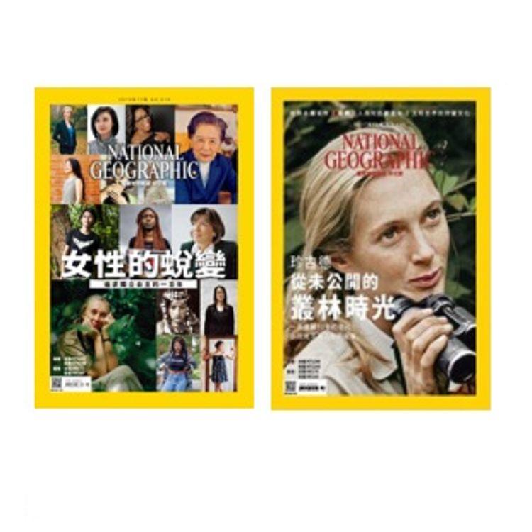 NATIONAL GEOGRAPHIC國家地理雜誌(NO.216+191/二冊合售)