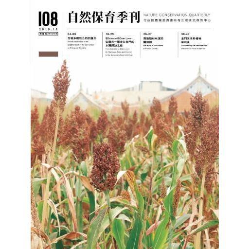 自然保育季刊2019第108期