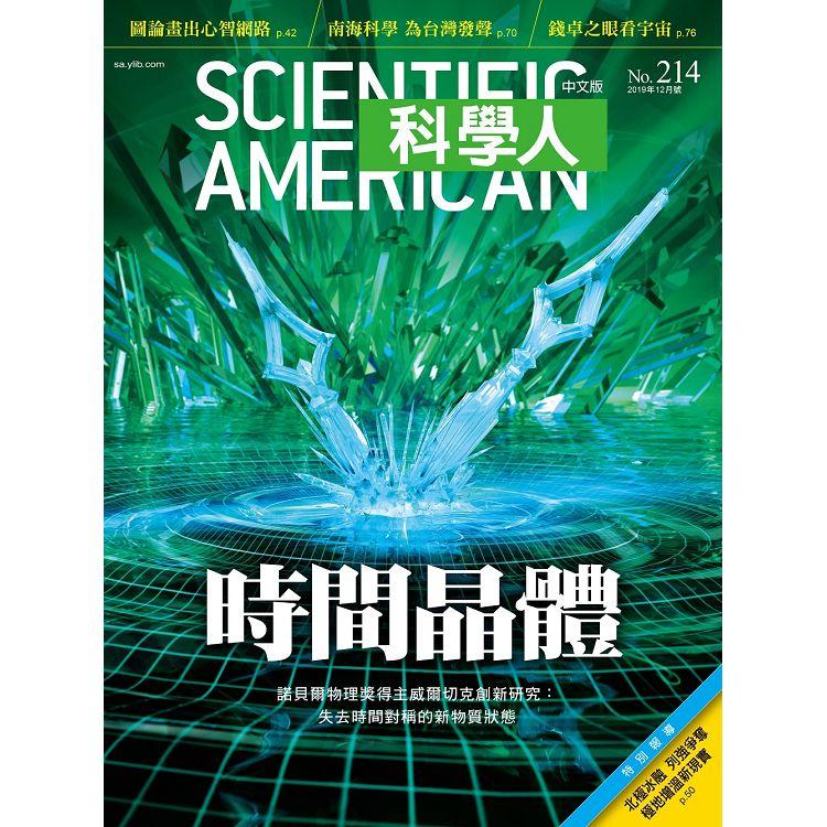 科學人雜誌12月2019第214期