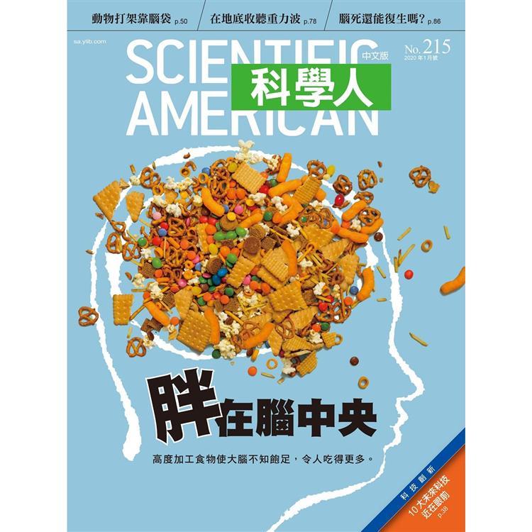 科學人雜誌1月2020第215期