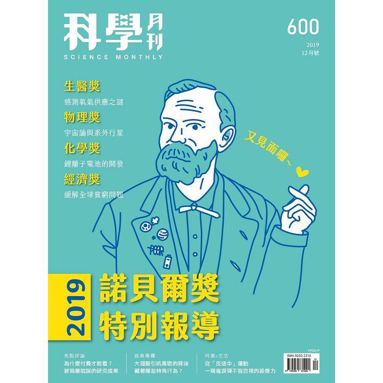 科學月刊12月2019第600期