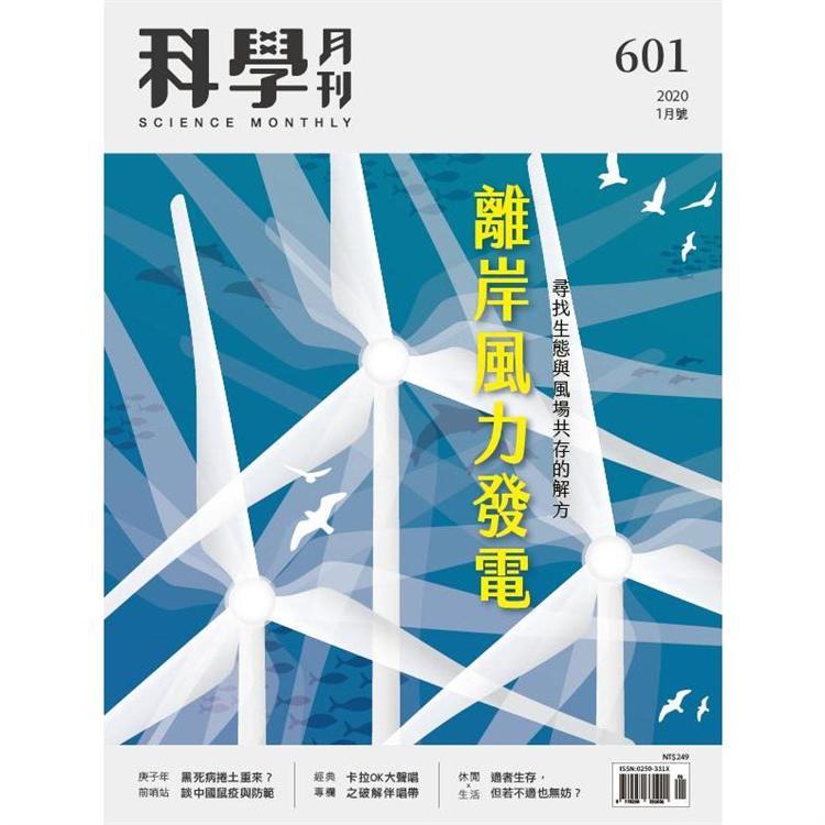 科學月刊1月2020第601期