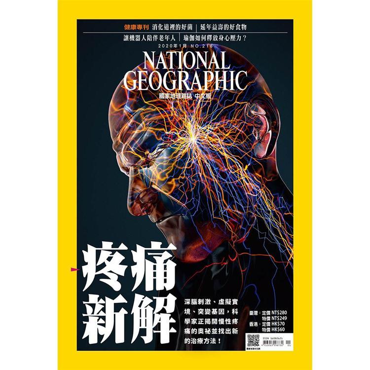 國家地理雜誌中文版1月2020第218期