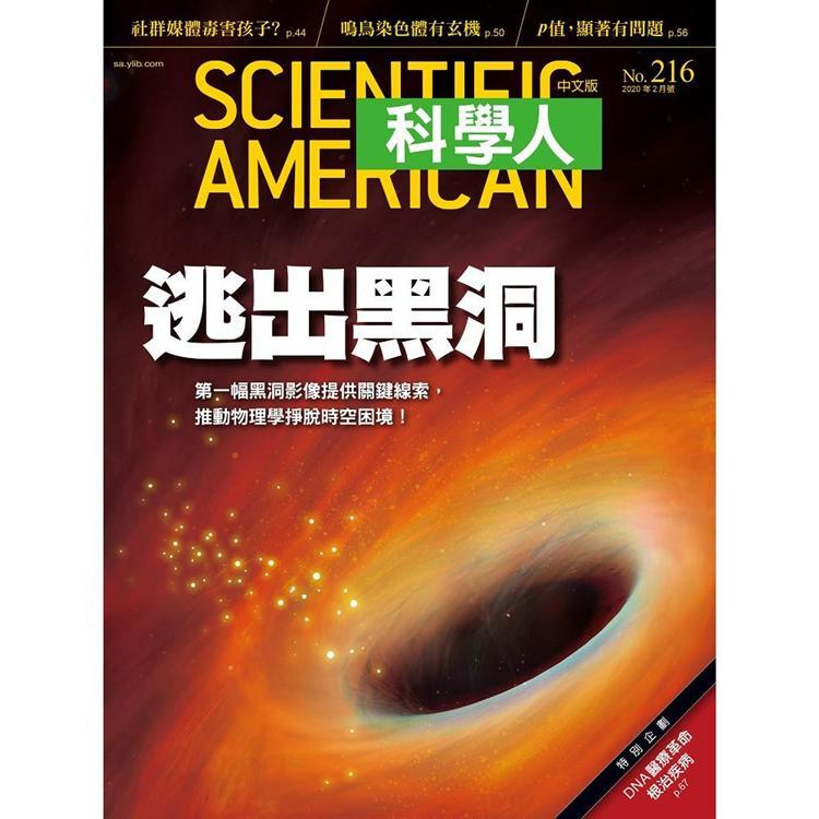 科學人雜誌2月2020第216期