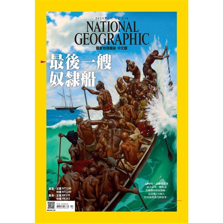 國家地理雜誌中文版2月2020第219期