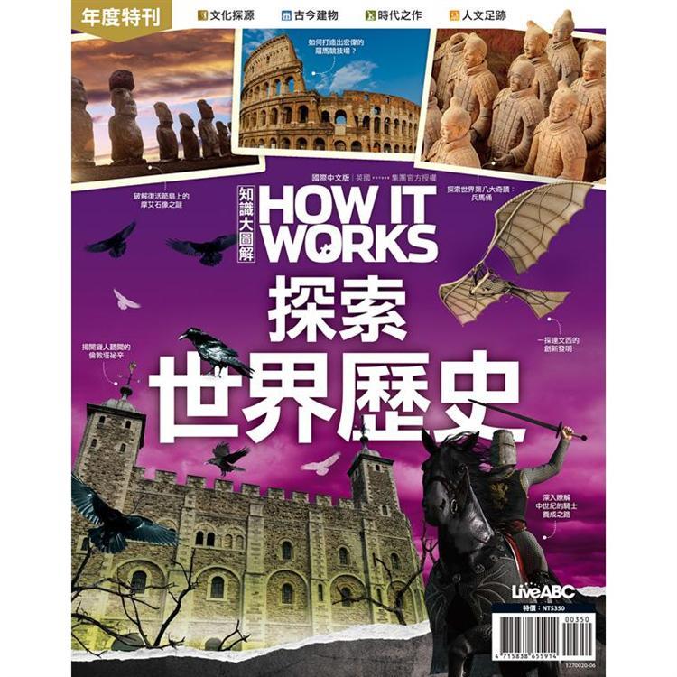 How It Works知識大圖解年度特刊-探索世界歷史