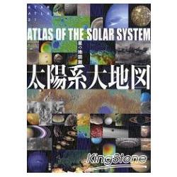 太陽系大地圖-星群地圖館