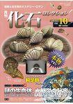 月刊化石收集 Vol.10 地球和古生物的神秘歷史