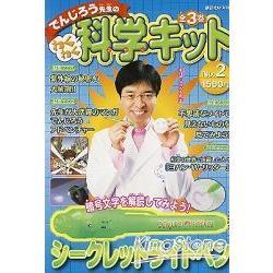 米村傳治郎老師的提心吊膽科學實驗 2
