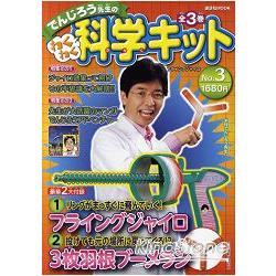 米村傳治郎老師的提心吊膽科學實驗 3