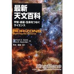 最新天文百科
