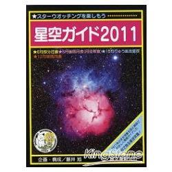 星空指南 2011年版