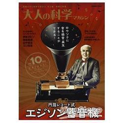 大人的科學雜誌 Vol.36附愛迪生圓筒型留聲機