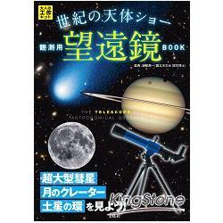世紀天體秀-觀測用望遠鏡特刊附望遠鏡
