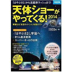天文觀測秀!2014年版