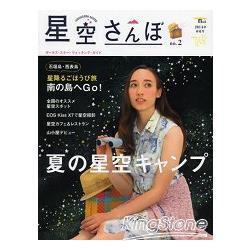 星空漫步-女性天文觀測情報誌 Vol.2 2014年春夏號
