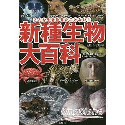 新種生物大百科