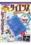 哆啦A夢更不可思議科學家 Vol.5附數位掃描演奏樂器