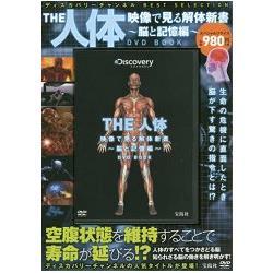 Discovery頻道-THE影像人體 ~腦與記憶篇~DVD BOOKOK