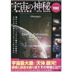 宇宙的神秘-銀河系的秘密 DVD BOOK