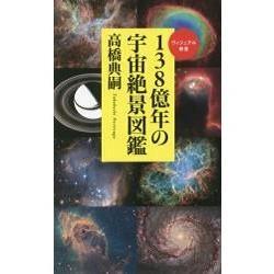 138億年的宇宙絕景圖鑑