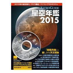 星空年鑑 2015年版