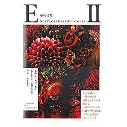 植物圖鑑 Vol.2
