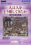 NHK文化廣播-歷史再發現之醫學歷史物語