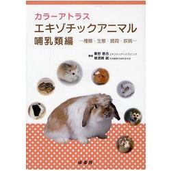 外來種動物彩色圖鑑-哺乳類篇