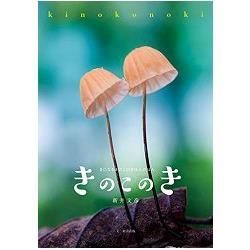 菇之木攝影圖鑑