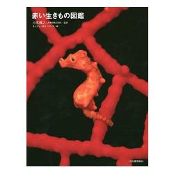 紅色生物圖鑑