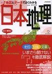 透過地圖與資料庫認識日本地理