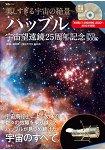 美得不像話的宇宙絕景~哈伯太空望遠鏡發射25週年紀念光碟書附DVD