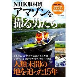 NHK採訪小組深入亞馬遜河流域拍攝-最後的秘境