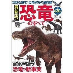 最新版!恐龍大全 顛覆學說!恐龍研究最新調查