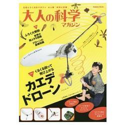 大人的科學 Vol.44附仿楓樹種子單翼型無人機
