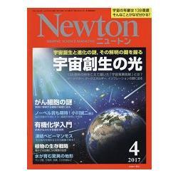 Newton牛頓 4月號2017