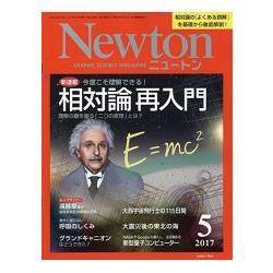 Newton牛頓 5月號2017