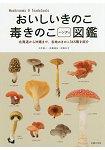 美味菇類與毒菇圖鑑