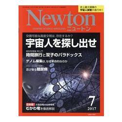 Newton牛頓 7月號2017