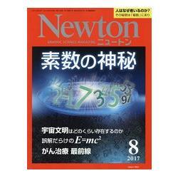 Newton牛頓 8月號2017