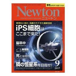 Newton牛頓 9月號2017