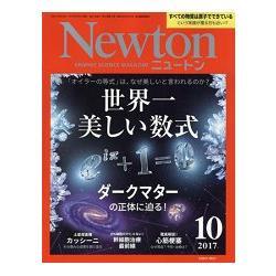 Newton牛頓 10月號2017